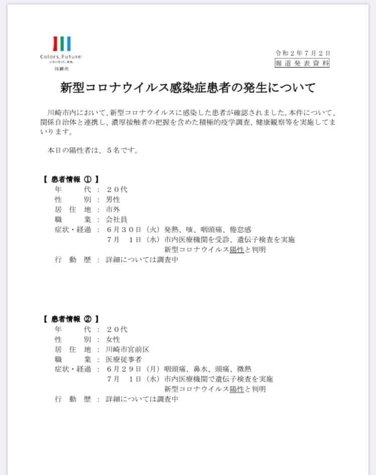 川崎 市 感染 者 情報